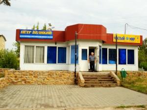 "Магазин ""Петр Великий"", бывший базар"