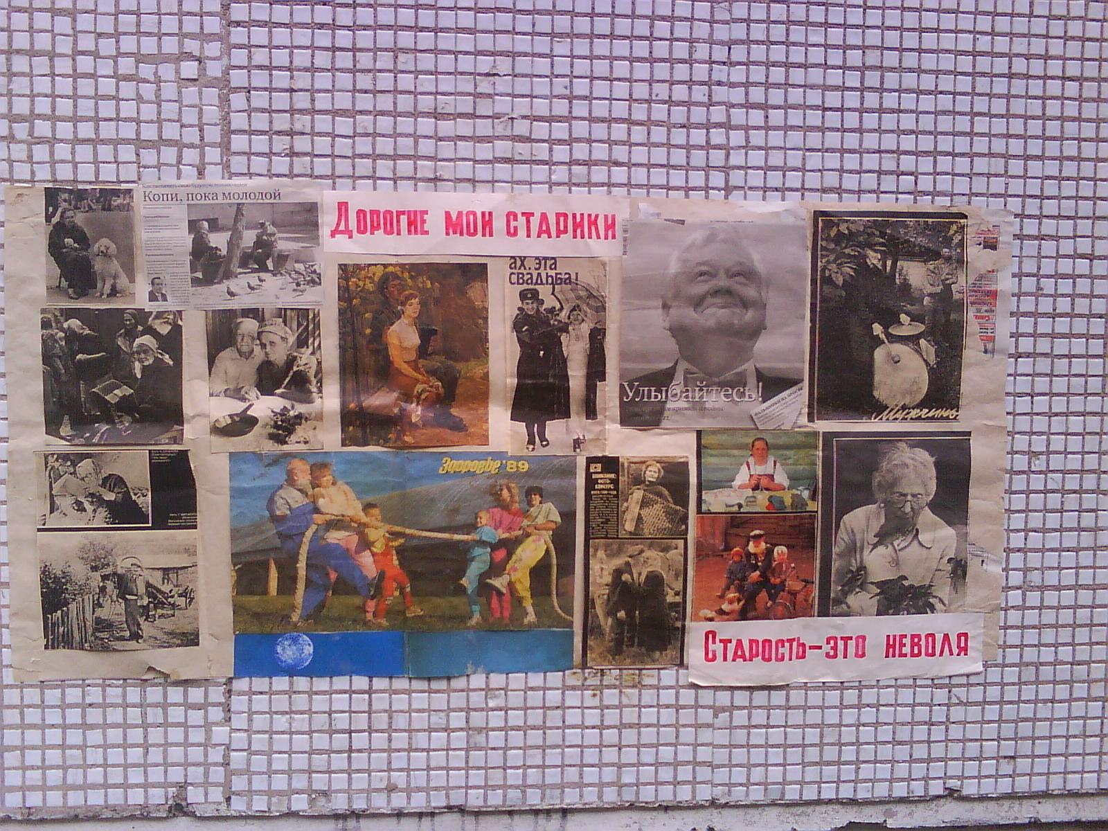 Газета ко дню пожилого человека своими руками фото
