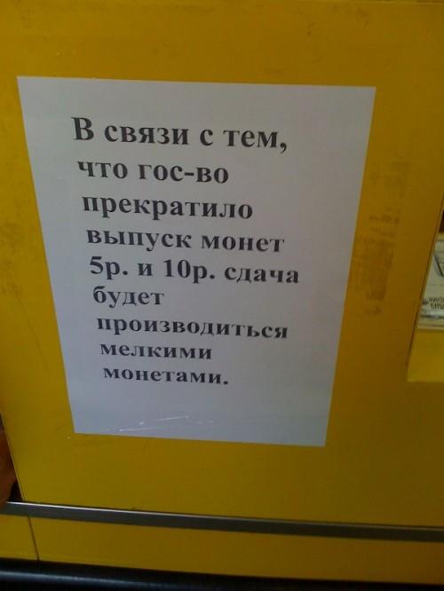 """Объявление на кассе """"Сибириады"""", 19.06.2011"""