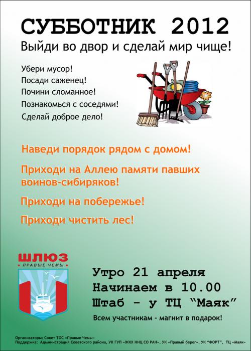 Афиша субботника 2012