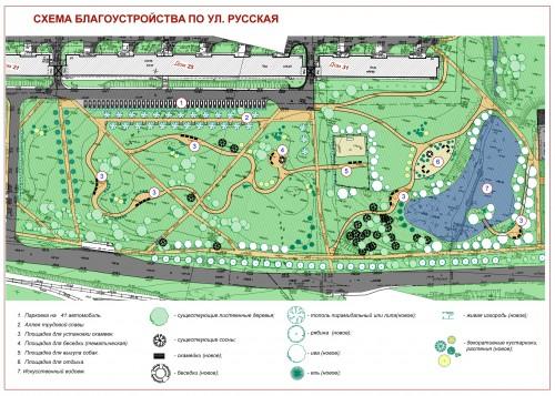 План сквера на ул.Русская