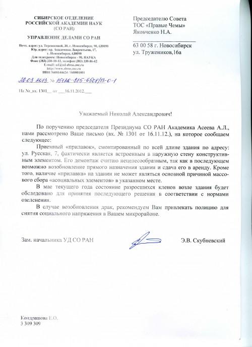 Ответ УД СО РАН