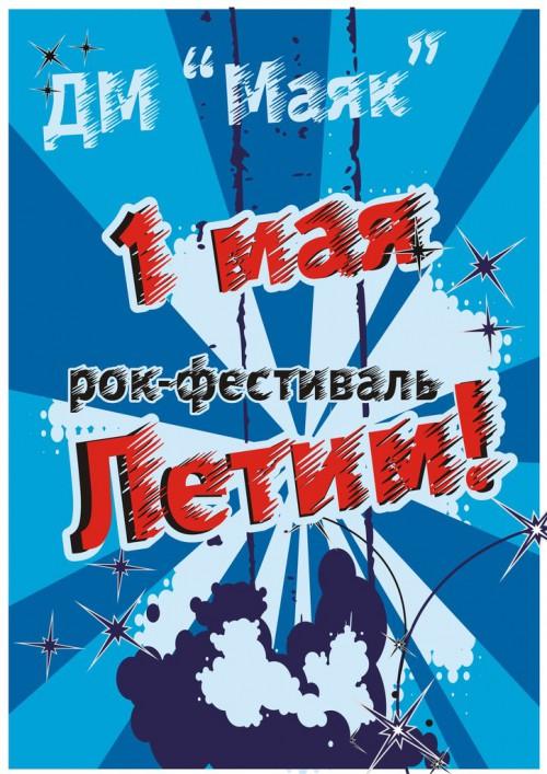 "Рок-фестиваль ""Летим!"""
