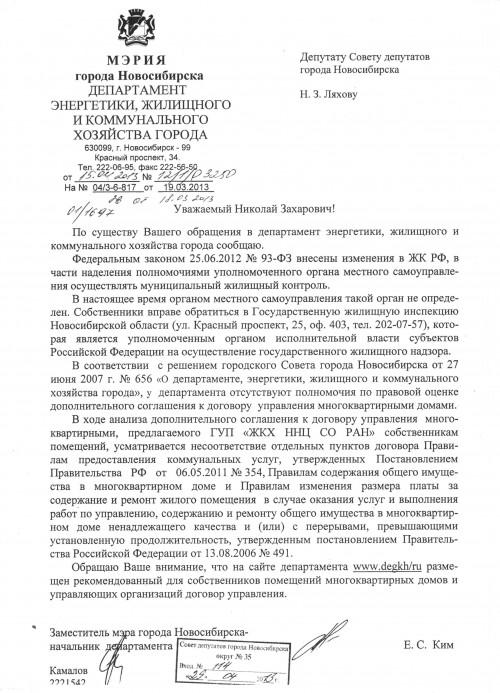 Ответ Е.Кима Н.Ляхову