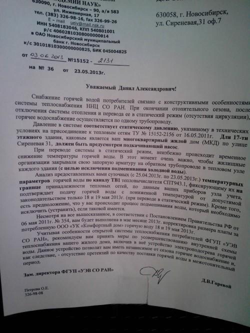 """Ответ ГУП """"УЭВ СО РАН"""""""