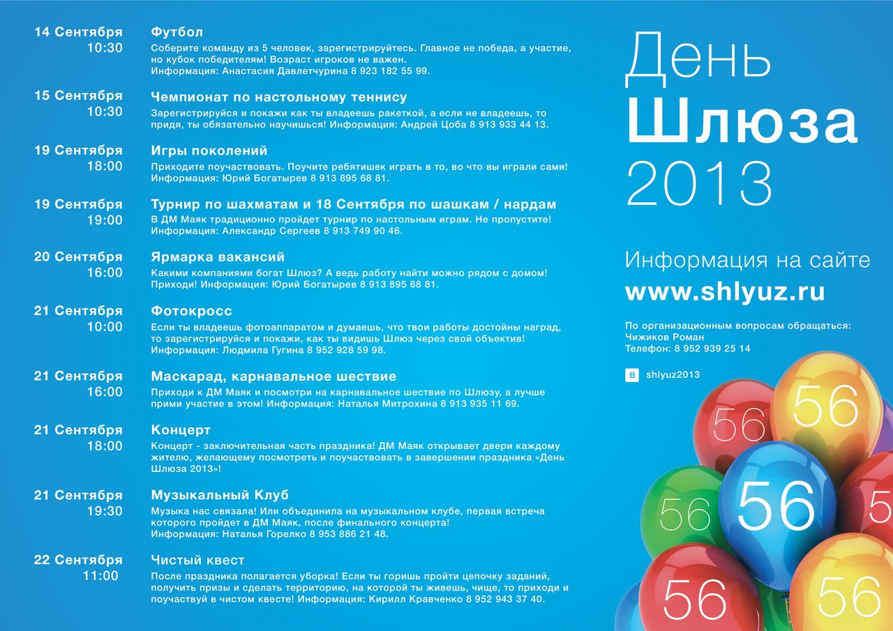 Афиша Дня Шлюза 2013