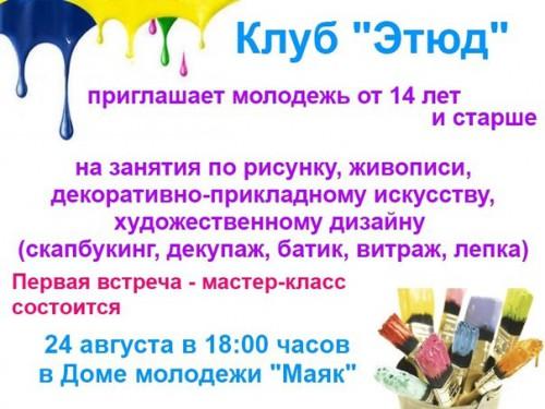 """Клуб """"Этюд"""" в ДМ """"Маяк"""""""