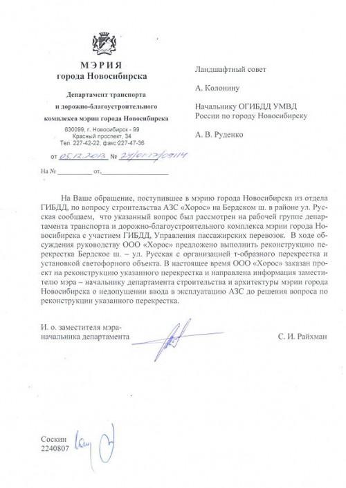 Ответ на письмо о строительстве АЗС