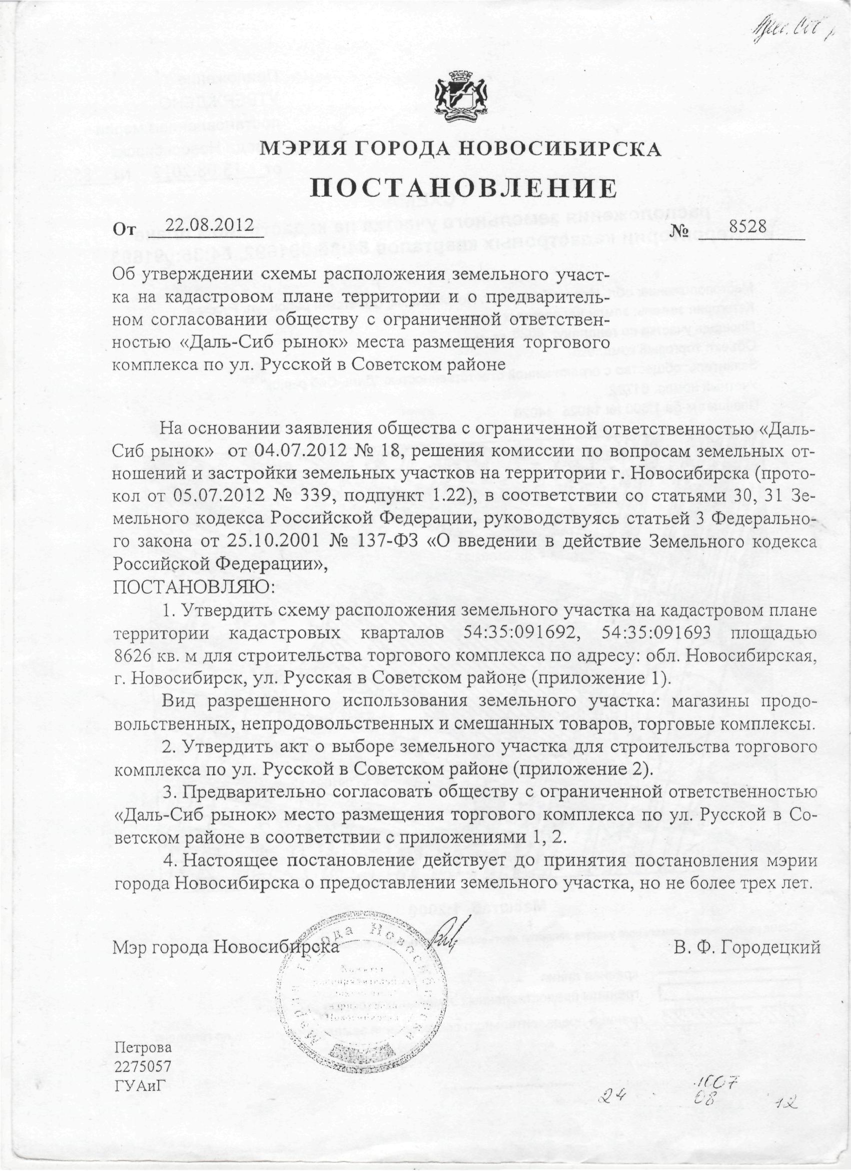 Распоряжение об утверждении схемы расположения земельного участка на кпт