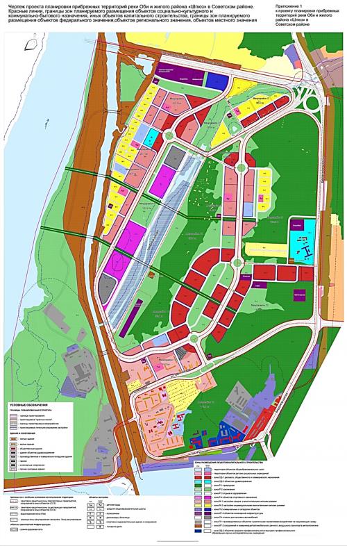 Старый проект планировки Шлюза, 2011 год