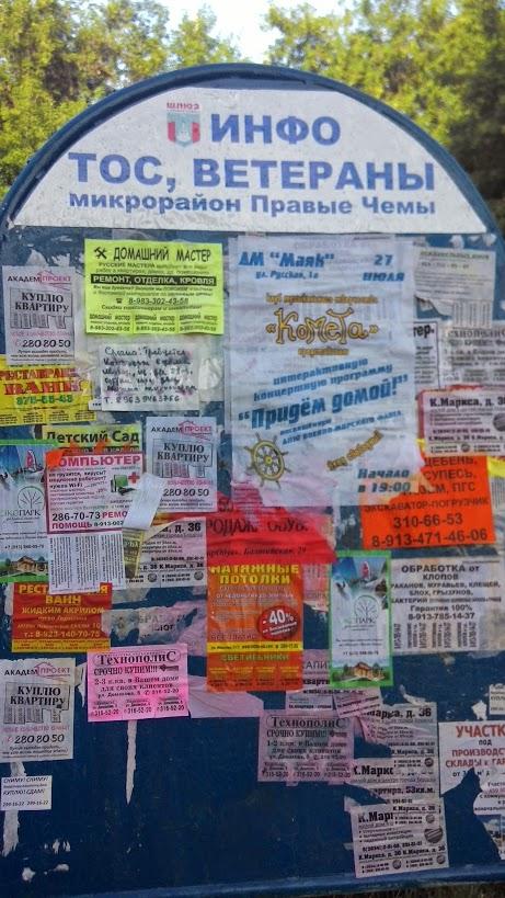 Информационный стенд на ул.Шлюзовая
