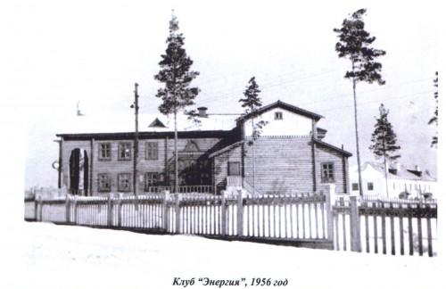 Клуб Энергия, 1956 год