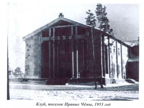 Клуб Энергия, 1953 год