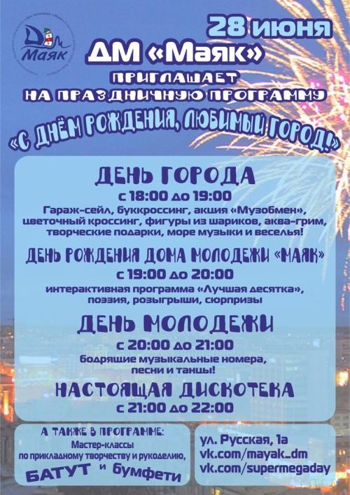 Афиша Дня города 2015