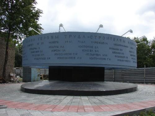 Панно Новосибирской ГЭС