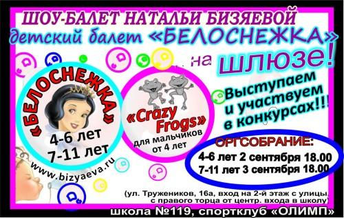Шоу-балет Натали Бизяевой приглашает на занятия