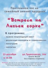 Afishka_dlya_Novosibasss