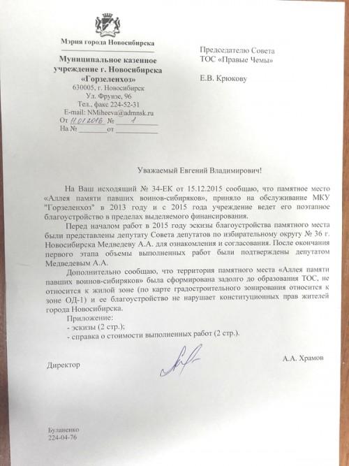 Ответ на письмо Совета ТОС о реконструкции Аллеи