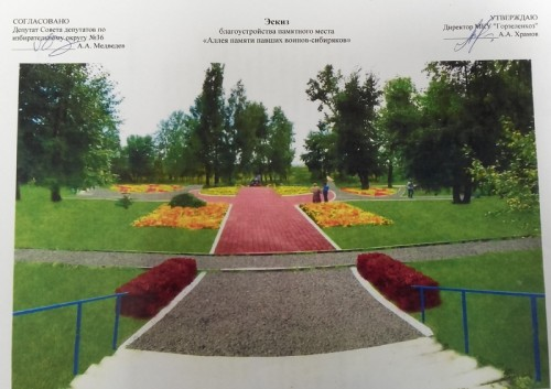 Эскиз 2 этапа благоустройства Аллеи памяти павших воинов-сибиряков