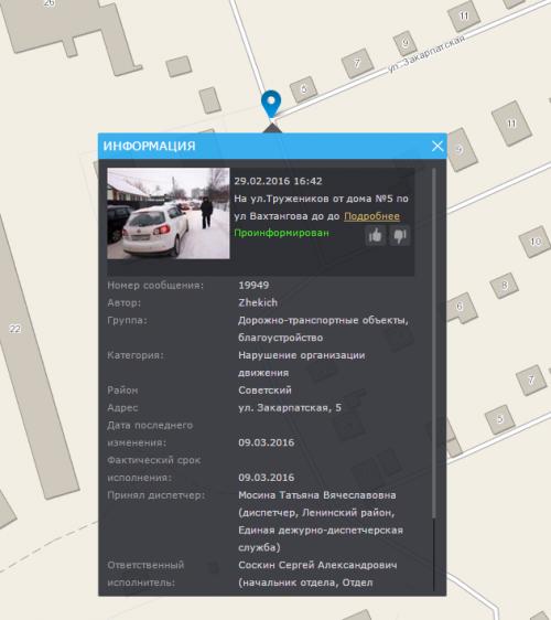 """Заявка на портале """"Мой Новосибирск"""""""