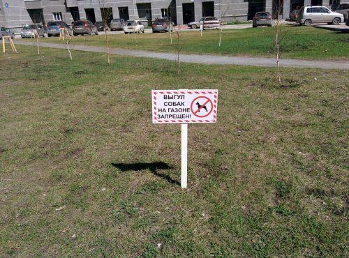 Табличка во дворе домов 31 и 35 по ул.Балтийская