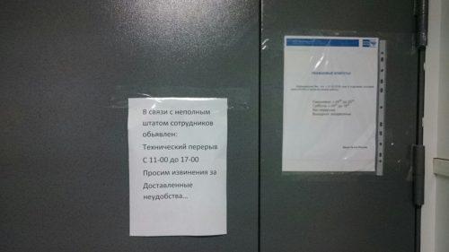 Объявление на дверях отделения №58