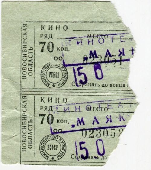 """Билет в кинотеатр """"Маяк"""""""