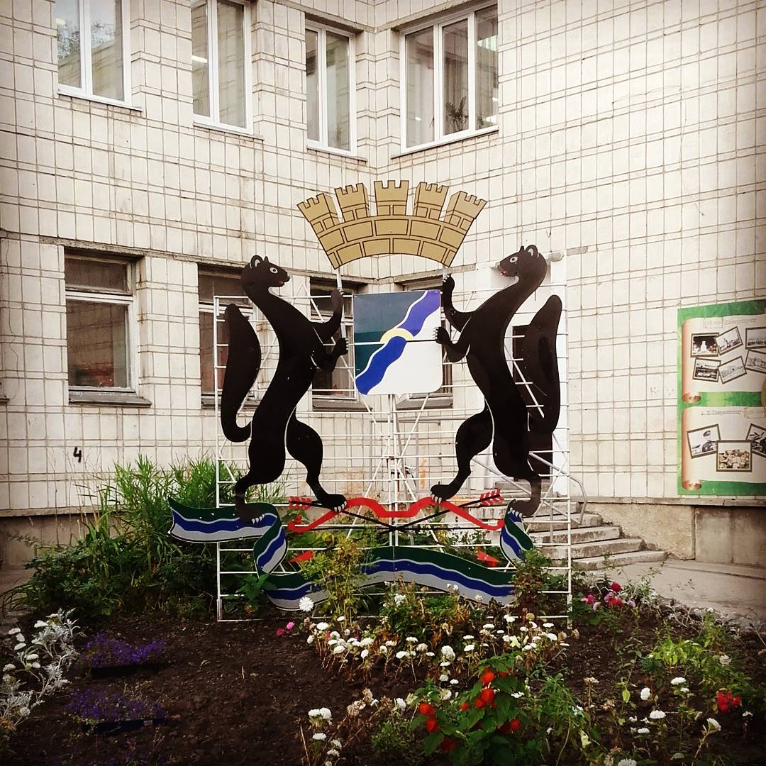 Герб Новосибирска на Шлюзе