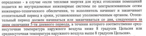 Цитата из письма и.о. департамента ЭЖиКХ Д.Г. Перязева