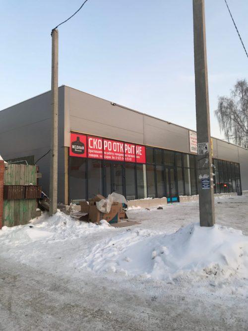Магазин Медный великан