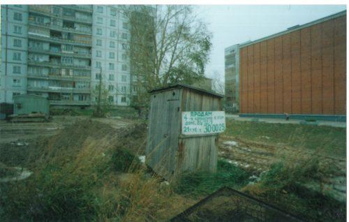 Туалет на улице Русской