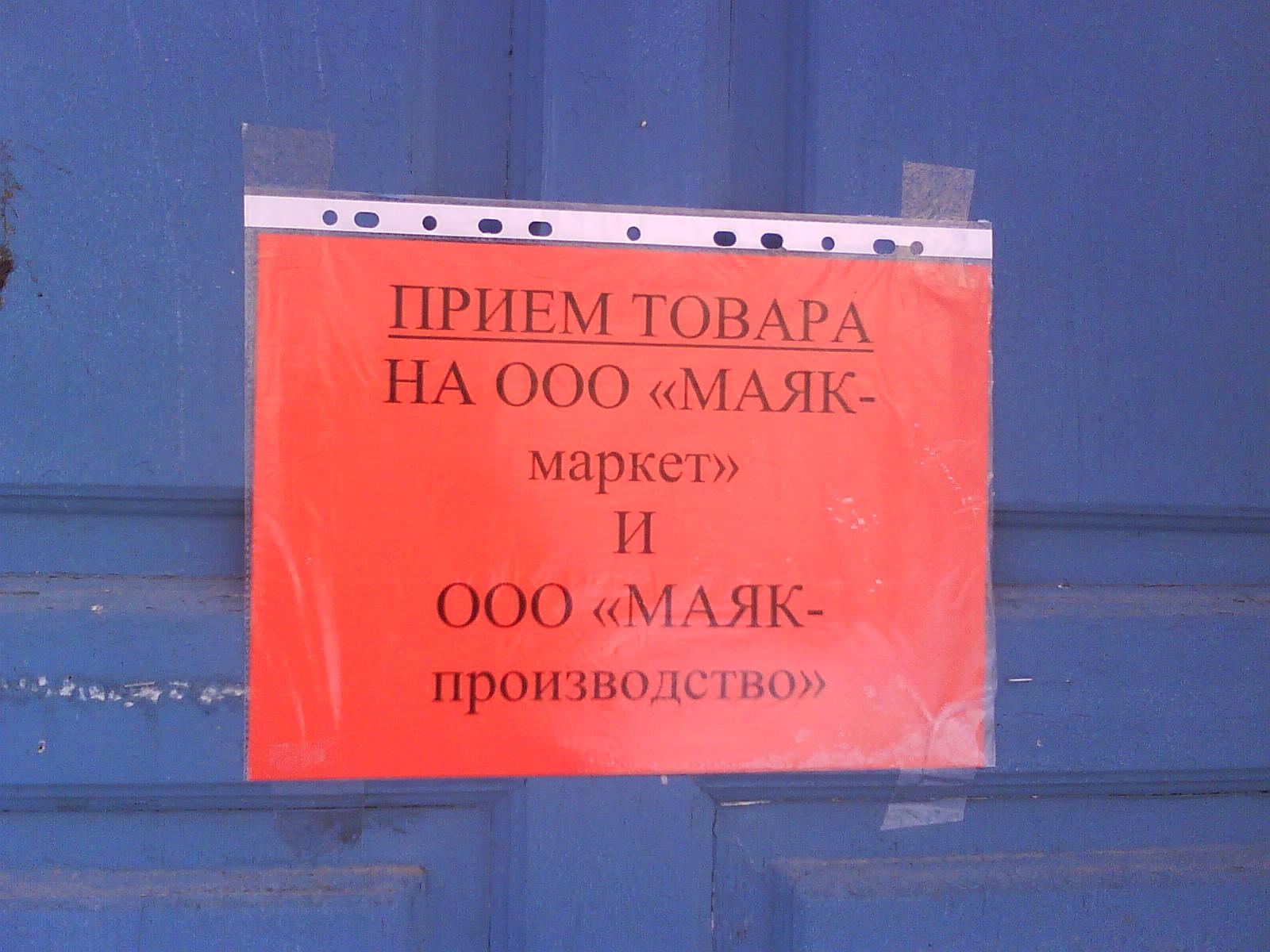 Объявление на дверях хлебного